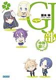 GJ部中等部 1 (ガガガ文庫)