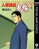 人事課長鬼塚 9 (ヤングジャンプコミックスDIGITAL)