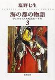 海の都の物語〈3〉―ヴェネツィア共和国の一千年 (新潮文庫)