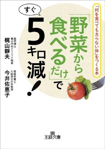 「野菜から食べるだけ」ですぐ5キロ減!――― 「何を食べても太らない体」をつくる本