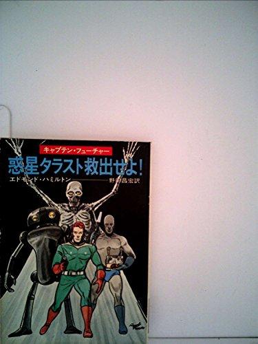 惑星タラスト救出せよ!―キャプテン・フューチャー (1978年) (ハヤカワ文庫―SF)の詳細を見る