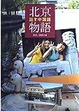 北京物語 話す中国語 CD付