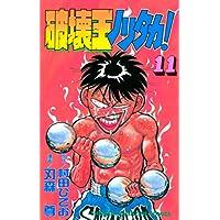 破壊王ノリタカ!(11) (週刊少年マガジンコミックス)
