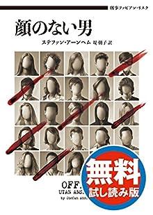 刑事ファビアン・リスク 顔のない男 【無料試し読み版】 (ハーパーBOOKS)