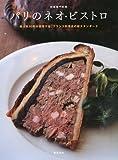 パリのネオ・ビストロ (別冊専門料理) 画像