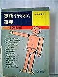 英語イディオム事典―身体句編 (1981年)