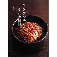 コウケンテツのキムチ料理 (レタスクラブの本)
