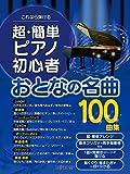 これなら弾ける 超・簡単ピアノ初心者 おとなの名曲100曲集