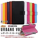 URBANO V02 リサイクルレザー 11色 手帳型 ケース 京セラ au スマホ 横開き 携帯 カバー KYOCERA 手帳型カバー (ブラック)