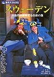 旅名人ブックス30 スウェーデン 第3版