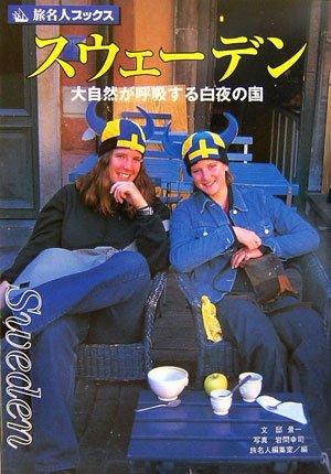 旅名人ブックス30 スウェーデン 第3版の詳細を見る
