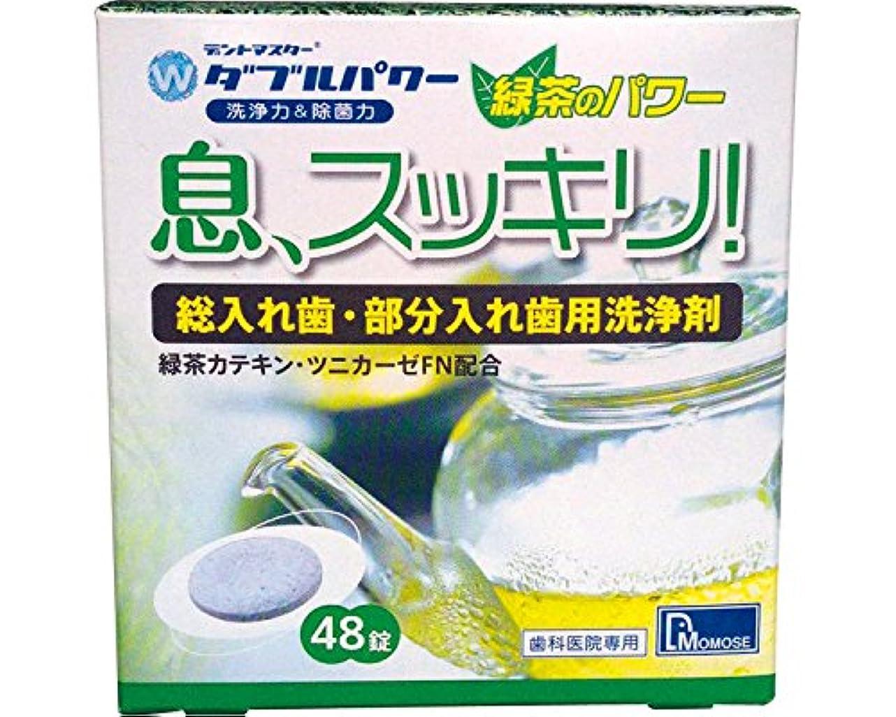 豆悲惨な植物学入れ歯洗浄剤 緑茶パワー 息、すっきり48錠入 【モモセ歯科商会】 【口腔器材】