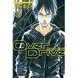 Over Drive(12) (週刊少年マガジンコミックス)