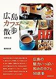 広島カフェ散歩