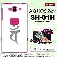 SH01H スマホケース AQUOS ZETA SH-01H カバー アクオス ゼータ ソフトケース 梵字(バン) 白 nk-sh01h-tp583