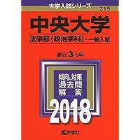 中央大学(法学部〈政治学科〉−一般入試) (2018年版大学入試シリーズ)