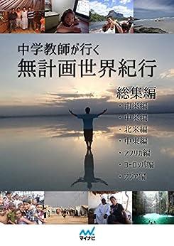 [藤本 正樹]の中学教師が行く、無計画世界紀行 総集編