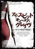 アイ・スピット・オン・ユア・グレイヴ アンソロジーBOX[DVD]