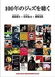 「100年のジャズを聴く」販売ページヘ