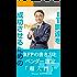 RFPの書き方とベンダー選定超入門: IT調達を成功させる 広川智理の「超入門」シリーズ