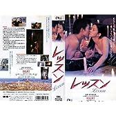 レッスン [VHS]
