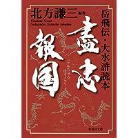 盡忠報国 岳飛伝・大水滸読本 (集英社文庫 き 3-101)