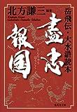 盡忠報国 岳飛伝・大水滸読本 (集英社文庫)