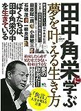 田中角栄に学ぶ夢を叶える生き方 (エイムック 4188)