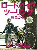 ロードバイクツーリング完全ガイド (エイムック 3971 BiCYCLE CLUB別冊)