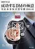 【事例で学ぶ】成功するDMの極意 —全日本DM大賞年鑑2016