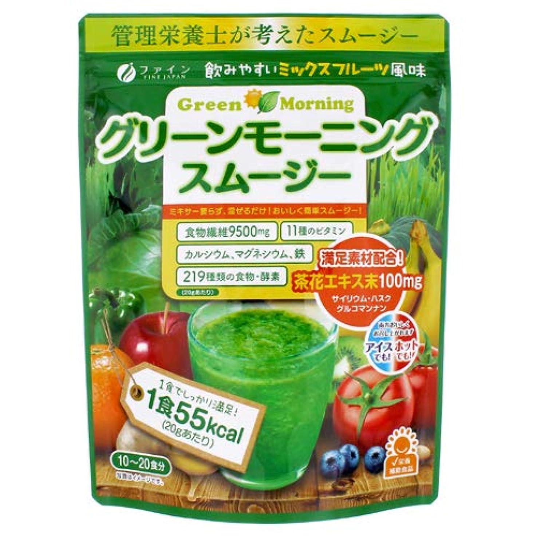 単なるおとなしい土地ファイン グリーンモーニングスムージー 200g 【30袋組】