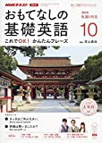 NHKテレビおもてなしの基礎英語 2019年 10 月号 [雑誌]
