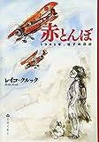 赤とんぼ―1945年、桂子の日記 画像