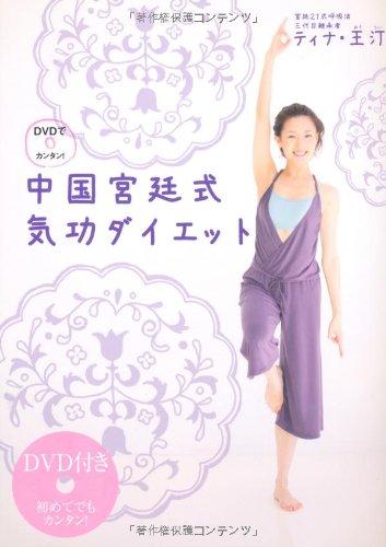 中国宮廷式 気功ダイエット (ゆるやかポーズで代謝アップ!(DVD付き))
