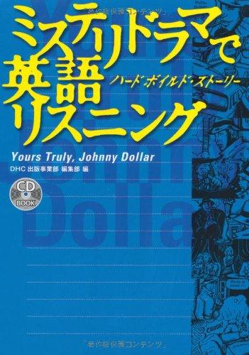 CD付 ミステリドラマで英語リスニング—ハードボイルド・ストーリー (CD BOOK)
