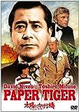 太陽にかける橋/ペーパー・タイガー[DVD]