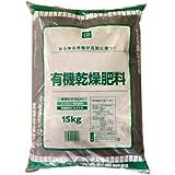 有機肥料 大容量 15kg 原料 食品残渣 - 窒素全量 4.51% りん酸全量 1.59% 加里全量 2.09% 炭素窒素比 10 - 肥料 草花 貝殻石灰 米ぬか 堆肥 葉物 野菜