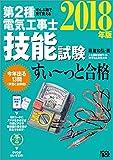 ぜんぶ絵で見て覚える第2種電気工事士 技能試験すい?っと合格(2018年版)?入門講習DVD付?