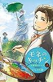 モネのキッチン 印象派のレシピ 2 (ボニータ・コミックス)