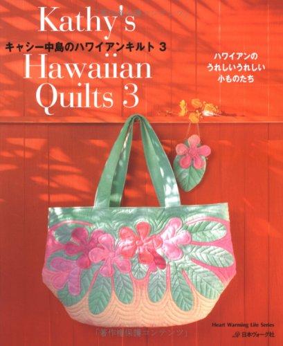 キャシー中島のハワイアンキルト3 (Heart Warming Life Series)