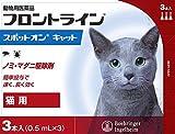 ベーリンガーインゲルハイム アニマルヘルスジャパン フロントライン スポットオン キャット 3ピペット (動物用医薬品)