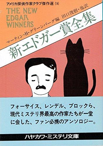 新エドガー賞全集 アメリカ探偵作家クラブ傑作選(14)の詳細を見る