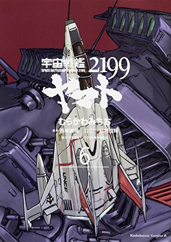宇宙戦艦ヤマト2199 (6) (カドカワコミックス・エース)の詳細を見る