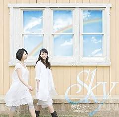 Sky「夢ひとつ -2010Special-」のジャケット画像