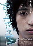 死んだ目をした少年[DVD]