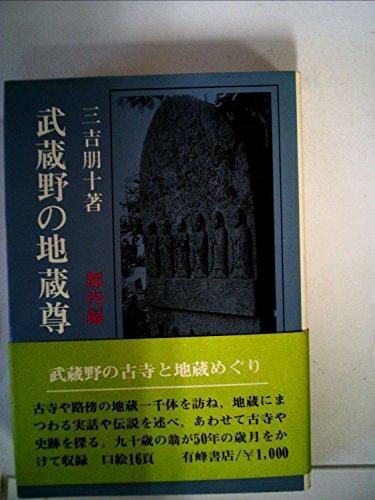 武蔵野の地蔵尊〈都内編〉 (1972年)