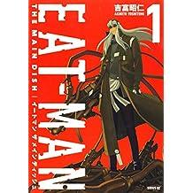 EAT-MAN THE MAIN DISH(1) (シリウスコミックス)