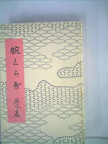 近代文学館〈精選 〔15〕〉腕くらべ―名著複刻全集 (1972年)