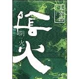 陰火(中国語) (草月訳譚)