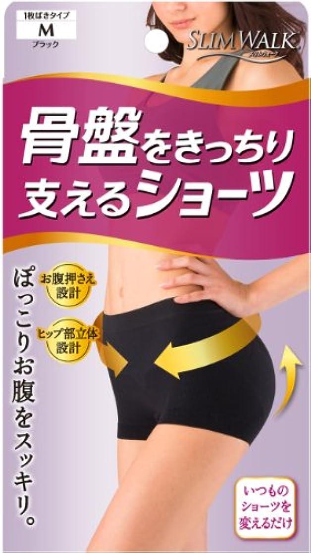 胸キノコ団結スリムウォーク 骨盤をきっちり支えるショーツ Mサイズ ブラック(SLIM WALK,shorts pelvic,M)